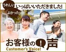 宮崎市、日南市、都城市やその周辺のエリア、その他地域のお客様の声