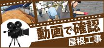 宮崎市、日南市、都城市やその周辺のエリア、その他地域の屋根工事を動画で確認