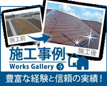 宮崎市、日南市、都城市やその周辺のエリア、その他地域の施工事例