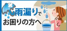 宮崎市、日南市、都城市やその周辺エリアで雨漏りでお困りの方へ