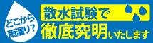 宮崎市、日南市、都城市やその周辺エリアの雨漏り対策、散水試験もお任せください