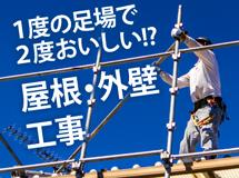 街の屋根やさん宮崎店では足場の有効活用をお勧めします
