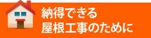 宮崎市、日南市、都城市やその周辺エリアで納得できる屋根工事のために