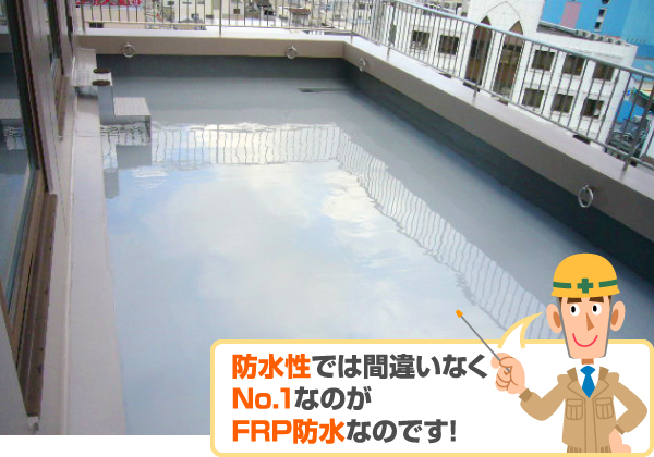 FRP防水
