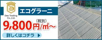 エコグラーニ9800円/㎡~