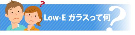 Low-Eガラスって何?
