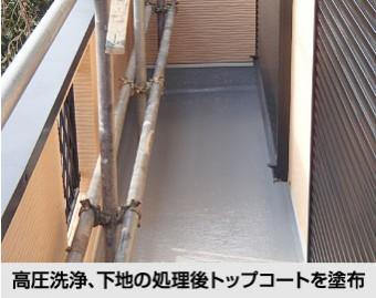 高圧洗浄、下地の処理後トップコートを塗布、重ね塗りで防水層を保護します