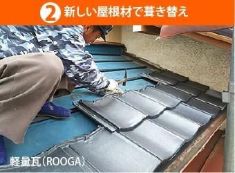 新しい屋根材(ROOGA)で葺き替え