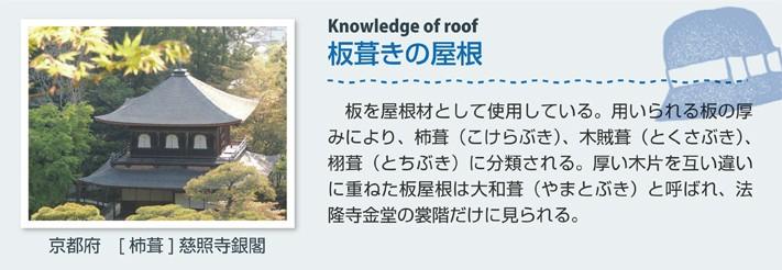 板葺きの屋根(京都府【柿葺】慈照寺銀閣)