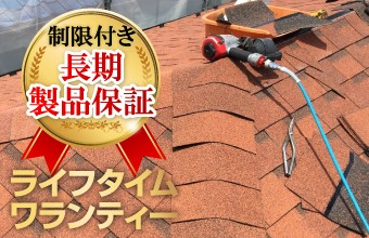 オークリッジスーパーは永久保証されている屋根材です