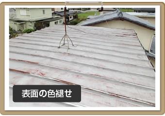 屋根表面の色褪せ