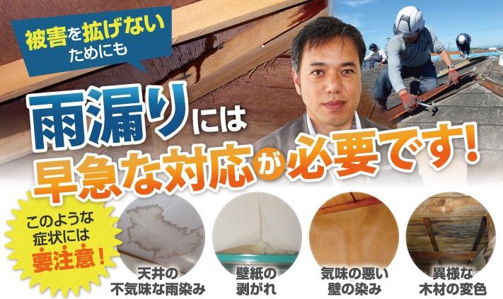 雨漏りの点検・補修は街の屋根やさん宮崎店にお任せ下さい