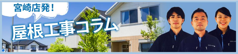 宮崎市、日南市、都城市やその周辺エリアの屋根工事コラム