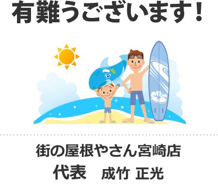 宮崎名物 サーフィン