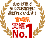 宮崎市、日南市、都城市やその周辺エリア、おかげさまで多くのお客様に選ばれています!