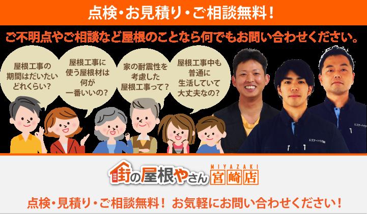 屋根工事・リフォームの点検、お見積りなら街の屋根やさん宮崎店にお問合せ下さい!