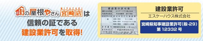街の屋根やさん宮崎店は建設業許可取得業者です