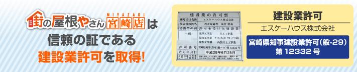 街の屋根やさん宮崎店はは安心の瑕疵保険登録事業者です