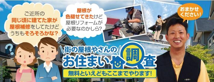 屋根の無料点検は街の屋根やさん宮崎店へ