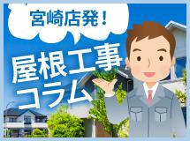 宮崎市、日南市、都城市、西都市やその周辺エリアその他地域の屋根工事コラム